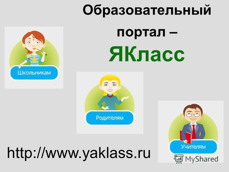 Образовательный портал – ЯКласс http://www.yaklass.ru
