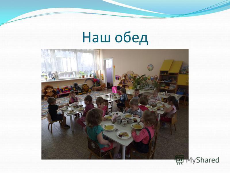Наш обед