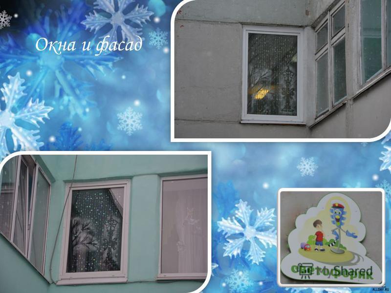 Окна и фасад