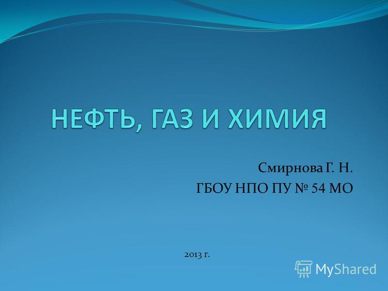 Смирнова Г. Н. ГБОУ НПО ПУ 54 МО 2013 г.