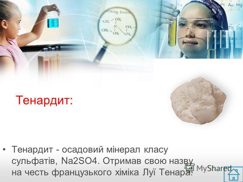 Тенардит: Тенардит - осадовий мінерал класу сульфатів, Na2SO4. Отримав свою назву на честь французького хіміка Луї Тенара.