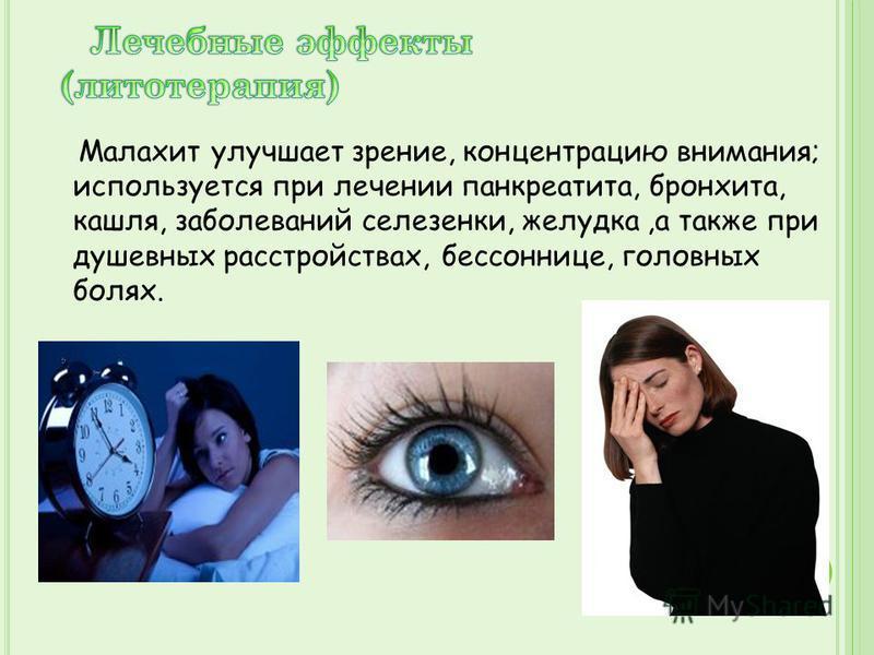 Малахит улучшает зрение, концентрацию внимания; используется при лечении панкреатита, бронхита, кашля, заболеваний селезенки, желудка,а также при душевных расстройствах, бессоннице, головных болях.