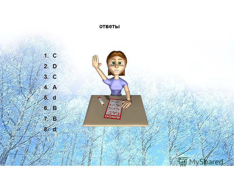 1.Выберите правильный ответ. В дательном падеже существительные стоят - 1) после предлогов durch, für, ohne, um, bis, gegen, entlang 2) после предлогов mit, nach, aus, zu, von, bei, auβer, seit ответы 1.С 2.D 3.C 4.A 5.d 6.B 7.B 8.d