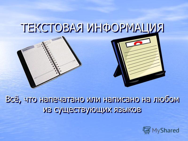 ТЕКСТОВАЯ ИНФОРМАЦИЯ Всё, что напечатано или написано на любом из существующих языков