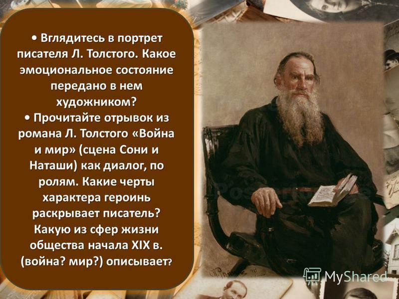 Вглядитесь в портрет писателя Л. Толстого. Какое эмоциональное состояние передано в нем художником? Вглядитесь в портрет писателя Л. Толстого. Какое эмоциональное состояние передано в нем художником? Прочитайте отрывок из романа Л. Толстого «Война и