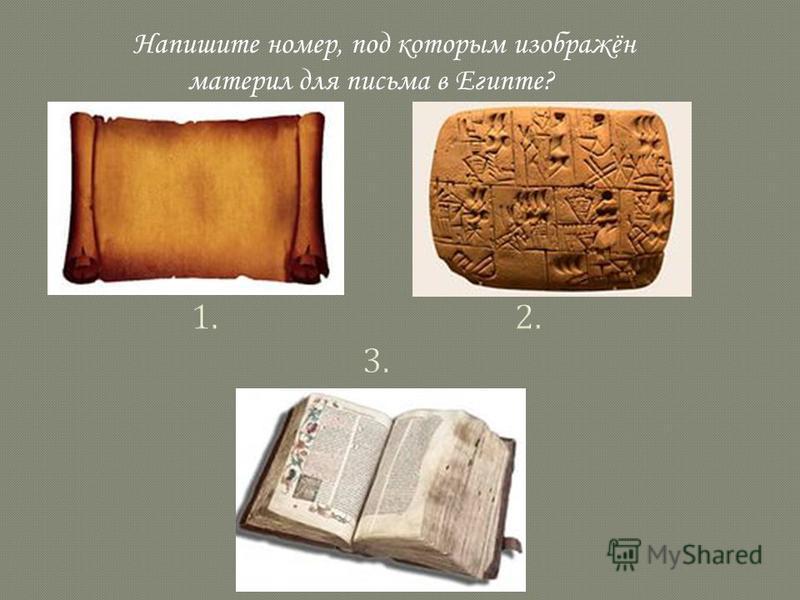 Напишите номер, под которым изображён материл для письма в Египте?