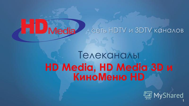 1 - сеть HDTV и 3DTV каналов Телеканалы HD Media, HD Media 3D и Кино Меню HD