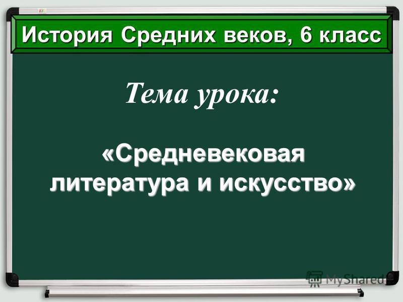 Тема урока: «Средневековая литература и искусство» История Средних веков, 6 класс