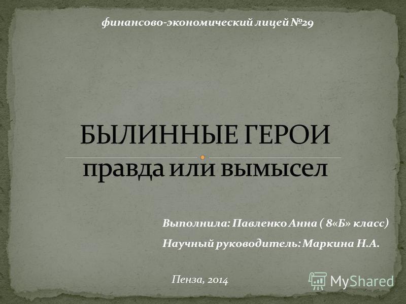 Выполнила: Павленко Анна ( 8«Б» класс) Научный руководитель: Маркина Н.А. финансово-экономический лицей 29 Пенза, 2014