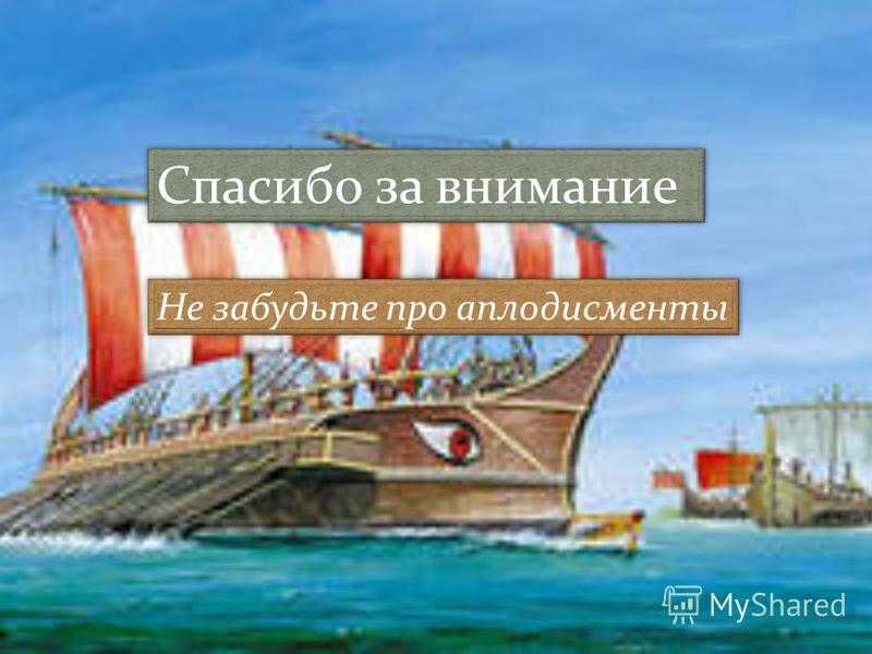 Долгое время афиняне использовали в качестве гавани не пирейские заливы, а Фалерский - он ближе расположен к городу. Когда значение моря в жизни Афин возросло, порт перенесли на Пирейский полуостров так, как он был укреплёнее. Военные корабли стояли