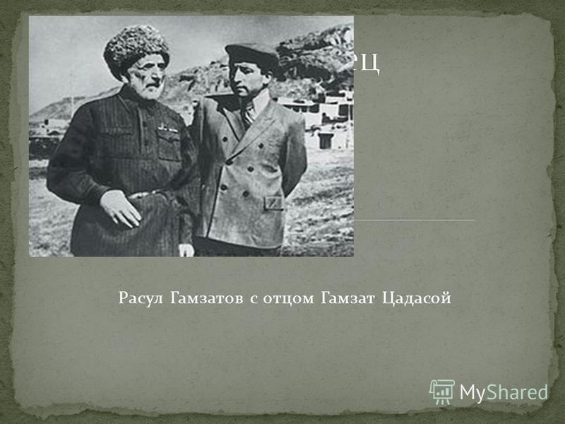 Расул Гамзатов с отцом Гамзат Цадасой