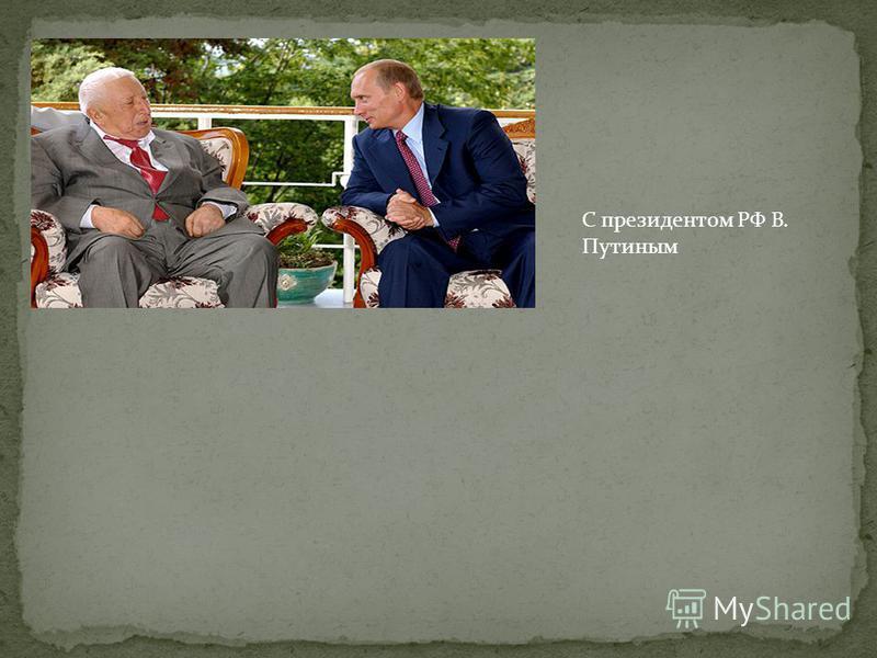 С президентом РФ В. Путиным