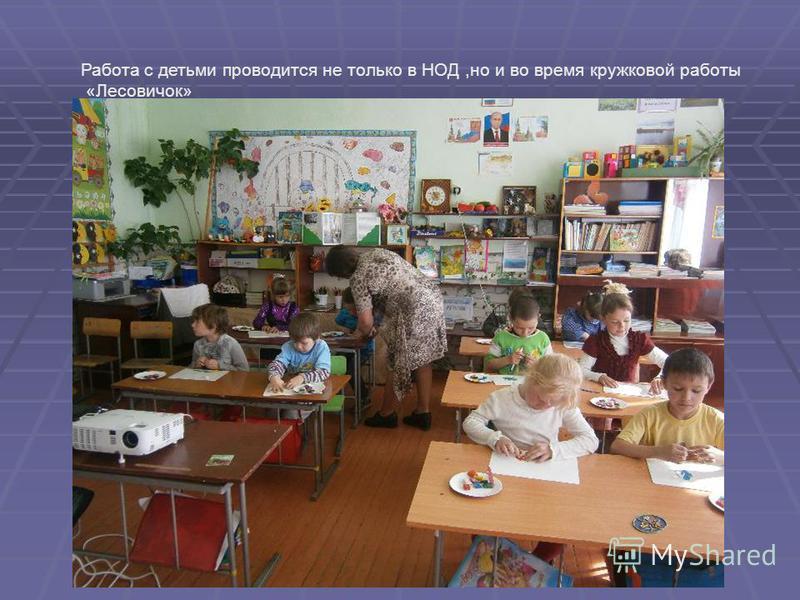 Работа с детьми проводится не только в НОД,но и во время кружковой работы «Лесовичок»
