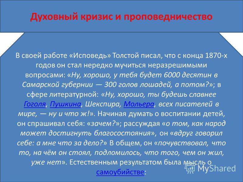 В своей работе «Исповедь» Толстой писал, что с конца 1870-х годов он стал нередко мучиться неразрешимыми вопросами: «Ну, хорошо, у тебя будет 6000 десятин в Самарской губернии 300 голов лошадей, а потом?»; в сфере литературной: «Ну, хорошо, ты будешь