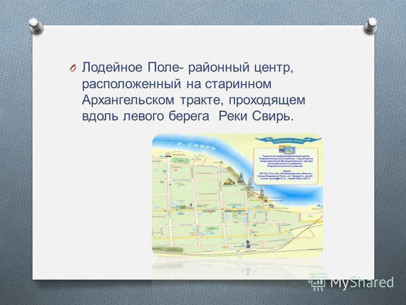 O Лодейное Поле - районный центр, расположенный на старинном Архангельском тракте, проходящем вдоль левого берега Реки Свирь.