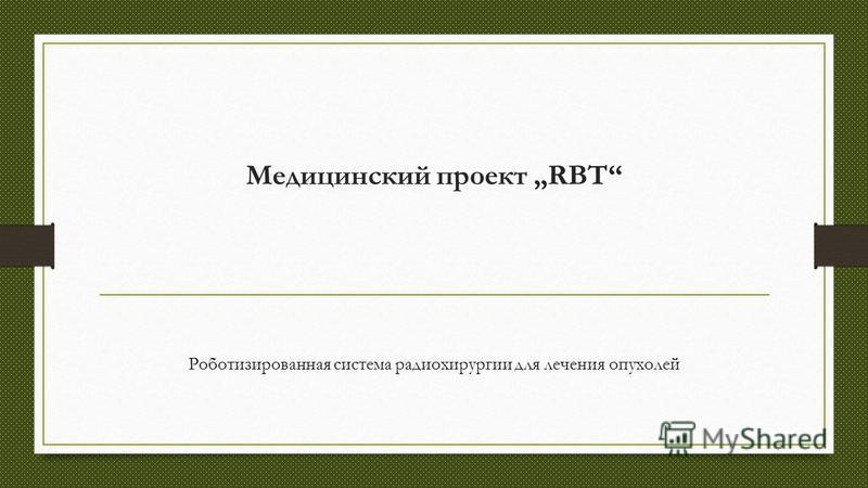 Медицинский проект RBT Роботизированная система радиохирургии для лечения опухолей