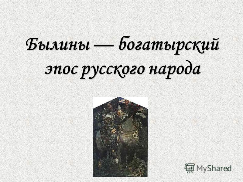 1 Былины богатырский эпос русского народа