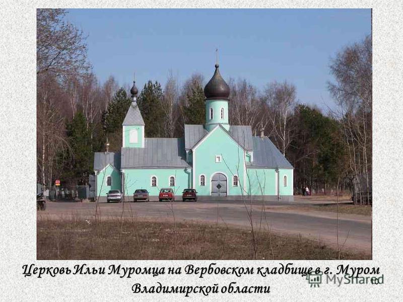 10 Церковь Ильи Муромца на Вербовском кладбище в г. Муром Владимирской области