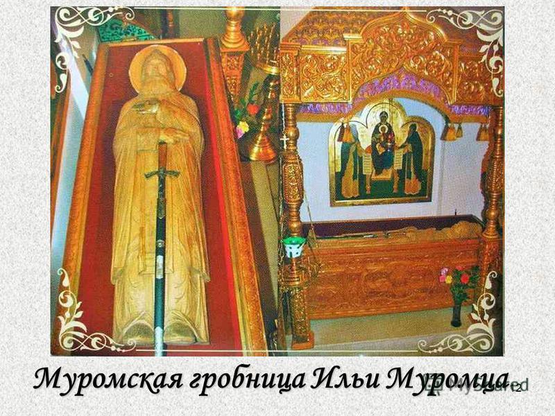 12 Муромская гробница Ильи Муромца