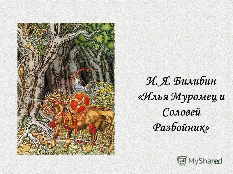 15 И. Я. Билибин «Илья Муромец и Соловей Разбойник»