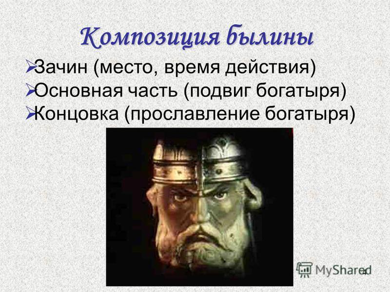 4 Композиция былины Зачин (место, время действия) Основная часть (подвиг богатыря) Концовка (прославление богатыря)