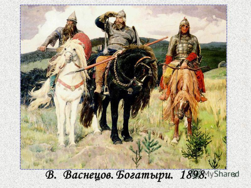9 В. Васнецов. Богатыри. 1898.