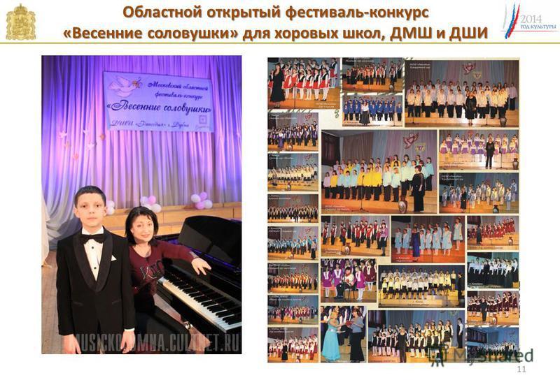 Областной открытый фестиваль-конкурс «Весенние соловушки» для хоровых школ, ДМШ и ДШИ 11