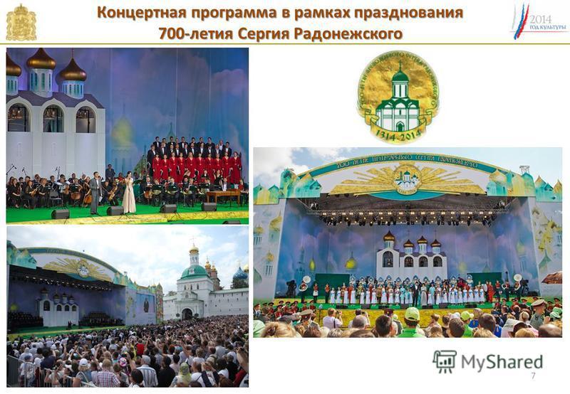 Концертная программа в рамках празднования 700-летия Сергия Радонежского 7