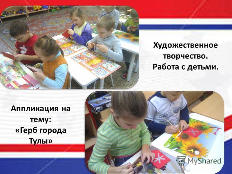 Аппликация на тему: «Герб города Тулы» Художественное творчество. Работа с детьми.
