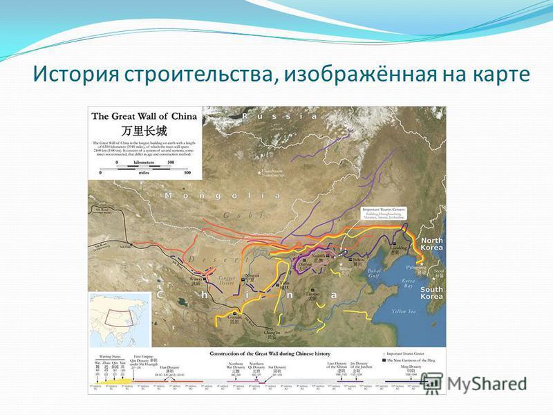 История строительства, изображённая на карте