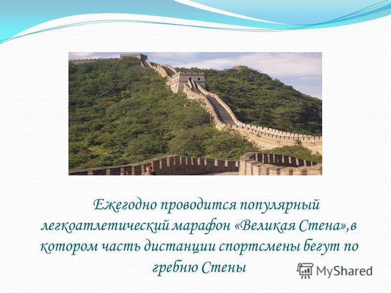 Ежегодно проводится популярный легкоатлетический марафон «Великая Стена»,в котором часть дистанции спортсмены бегут по гребню Стены