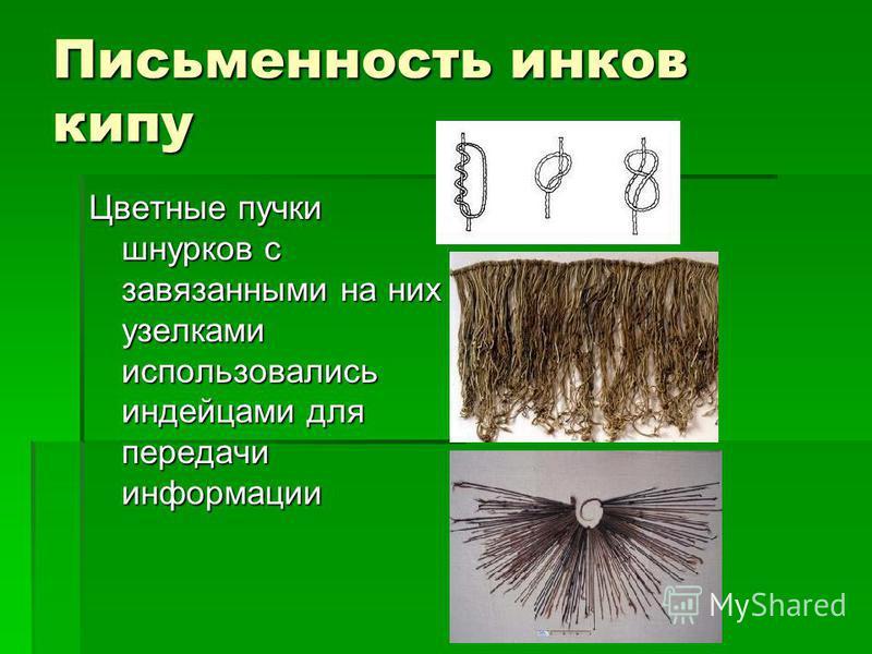 Письменность инков кипу Цветные пучки шнурков с завязанными на них узелками использовались индейцами для передачи информации