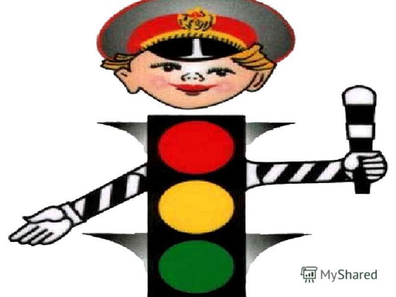 Зорко смотрит постовой За широкой мостовой Как посмотрит глазом красным, Остановятся все сразу. Светофор.