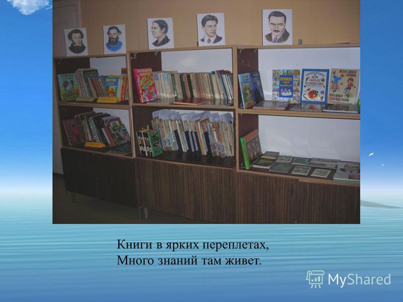 Книги в ярких переплетах, Много знаний там живет.