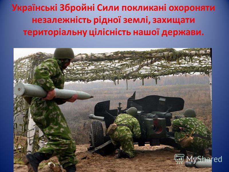 Українські Збройні Сили покликані охороняти незалежність рідної землі, захищати територіальну цілісність нашої держави.