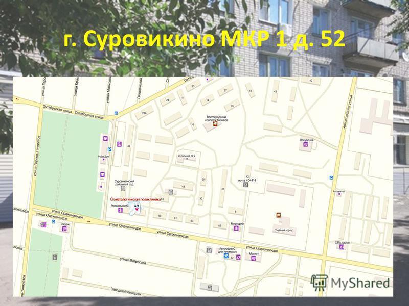 г. Суровикино МКР 1 д. 52