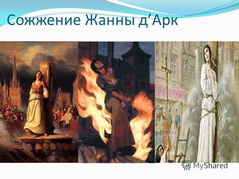 Сожжение Жанны д Арк