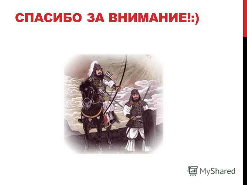 СПАСИБО ЗА ВНИМАНИЕ!:)