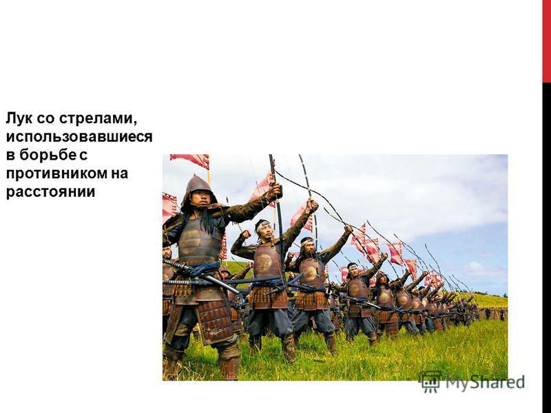 Лук со стрелами, использовавшиеся в борьбе с противником на расстоянии