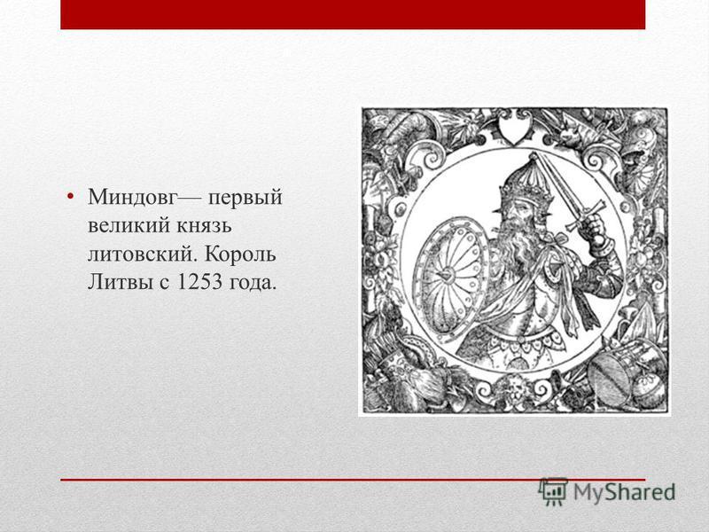 Миндовг первый великий князь литовский. Король Литвы с 1253 года.