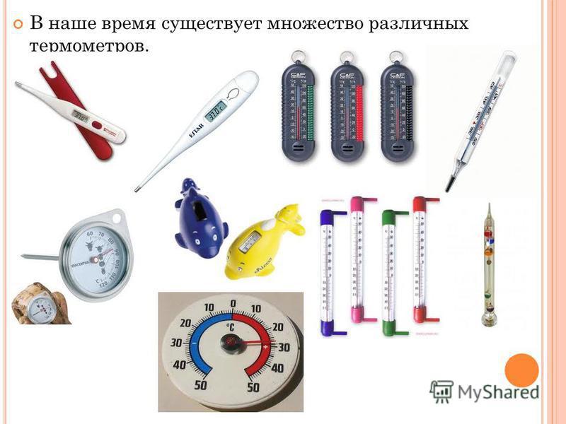 В наше время существует множество различных термометров.