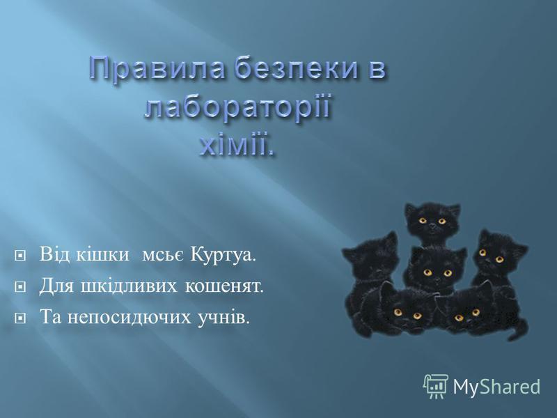 Від кішки мсьє Куртуа. Для шкідливих кошенят. Та непосидючих учнів. Від кішки мсьє Куртуа. Для шкідливих кошенят. Та непосидючих учнів.