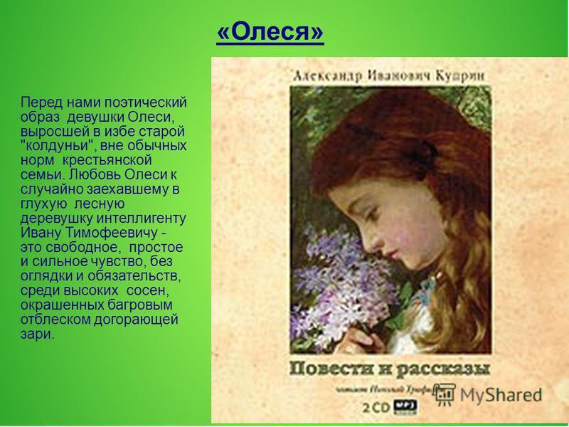 «Олеся» Перед нами поэтический образ девушки Олеси, выросшей в избе старой