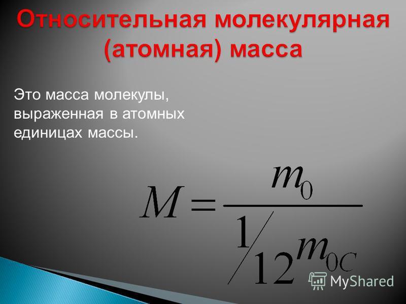 Это масса молекулы, выраженная в атомных единицах массы.