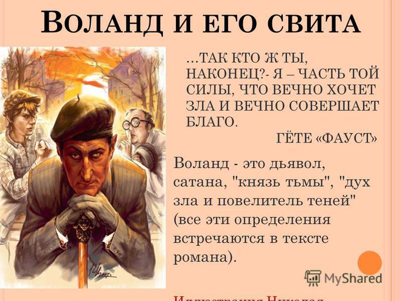 В ОЛАНД И ЕГО СВИТА …ТАК КТО Ж ТЫ, НАКОНЕЦ?- Я – ЧАСТЬ ТОЙ СИЛЫ, ЧТО ВЕЧНО ХОЧЕТ ЗЛА И ВЕЧНО СОВЕРШАЕТ БЛАГО. ГЁТЕ «ФАУСТ» Воланд - это дьявол, сатана,