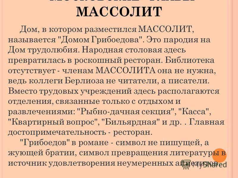 «М ОСКОВСКИЕ » ГЛАВЫ МАССОЛИТ Дом, в котором разместился МАССОЛИТ, называется