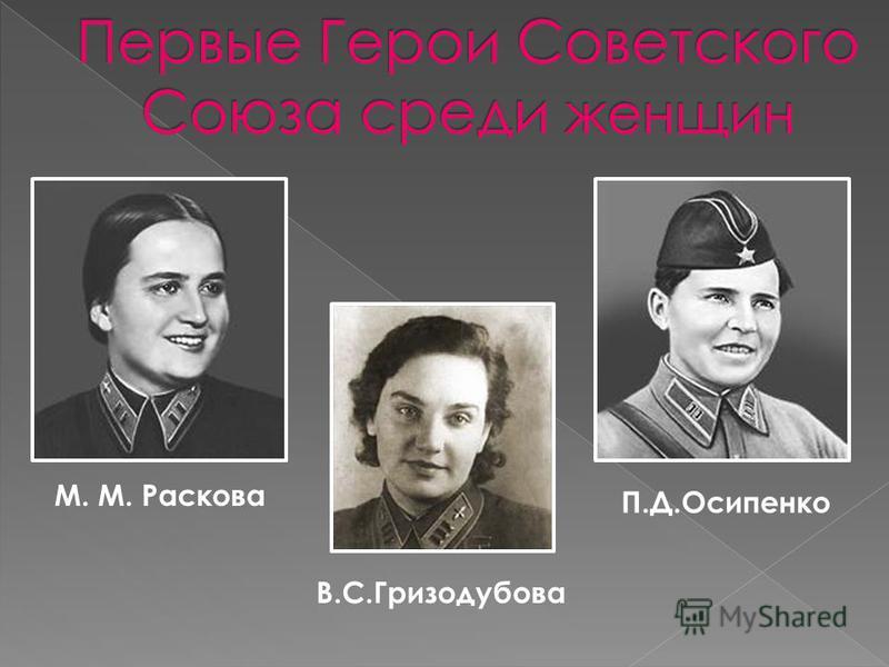 М. М. Раскова П.Д.Осипенко В.С.Гризодубова