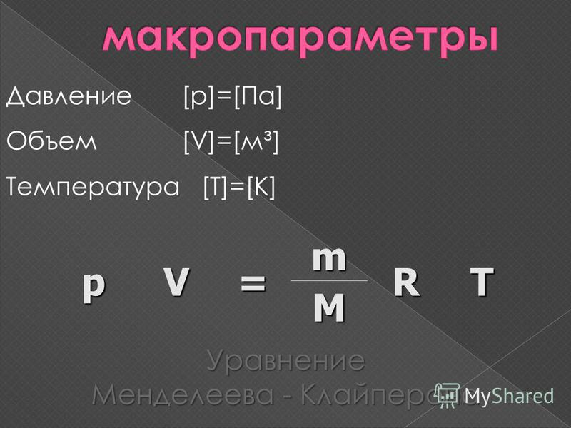 Давление [p]=[Па] Объем [V]=[м³] Температура [Т]=[К]pV=mRTM Уравнение Менделеева - Клайперона