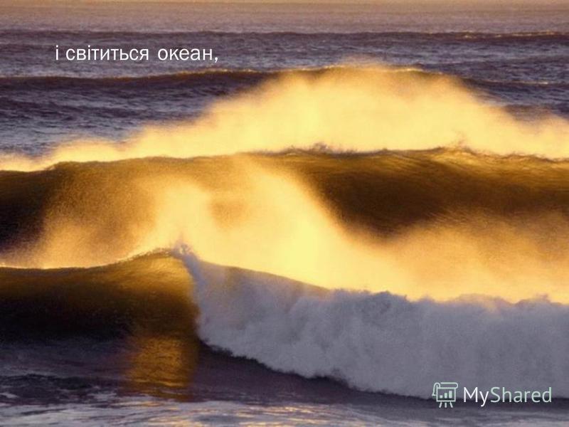 і світиться океан,