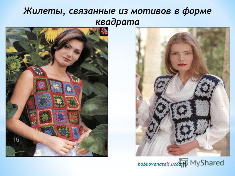 Жилеты, связанные из мотивов в форме квадрата bobkovanatali.ucoz.ru